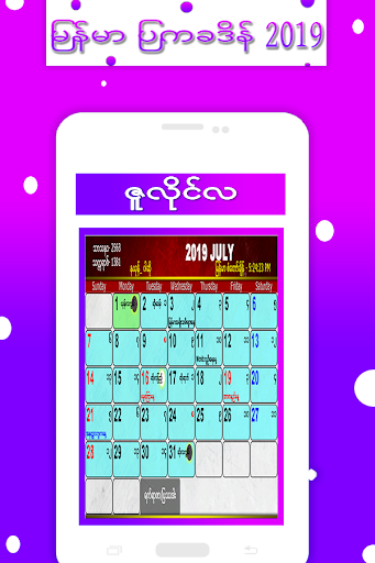 Myanmar Calendar 2021  Screenshots 11