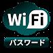 WI-FIのパスワードリマインダ