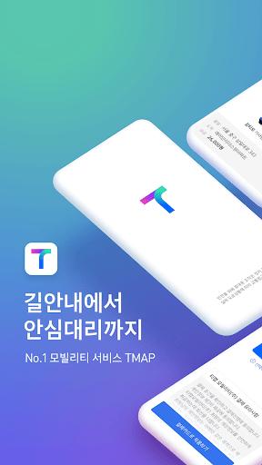 TMAP - ub0b4ube44uac8cuc774uc158 / uc9c0ub3c4 screenshots 1