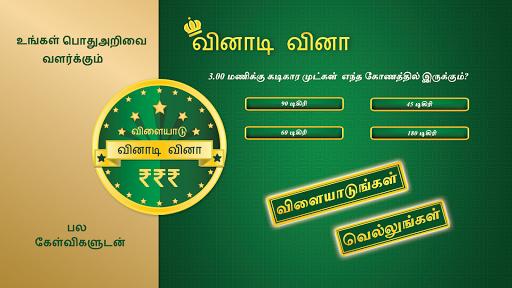 Tamil Quiz Game 22.2 screenshots 1