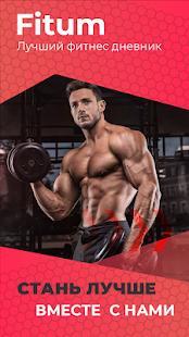 Fitum - Workout Log & Fitness Tracker. Gym Planner