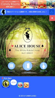 脱出ゲーム アリスハウスのおすすめ画像2