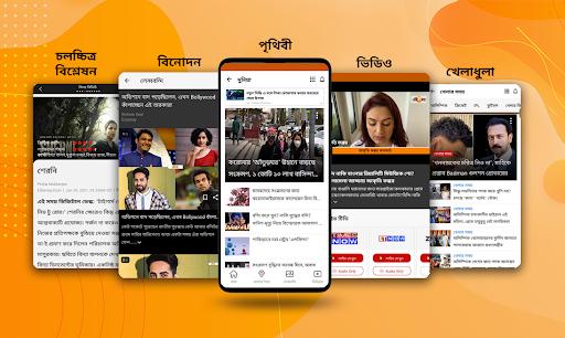 Ei Samay - Bengali News Paper android2mod screenshots 2