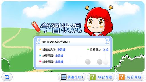 囲碁アイランド 6 For PC Windows (7, 8, 10, 10X) & Mac Computer Image Number- 12