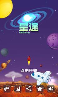 Star Way wegoing 1.0.1 Screenshots 1