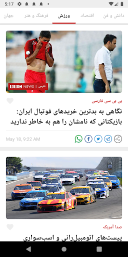 Persian News - Iran News 6.1.13 screenshots 5
