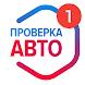 АвтоЭксперт - проверка авто по базам ГИБДД