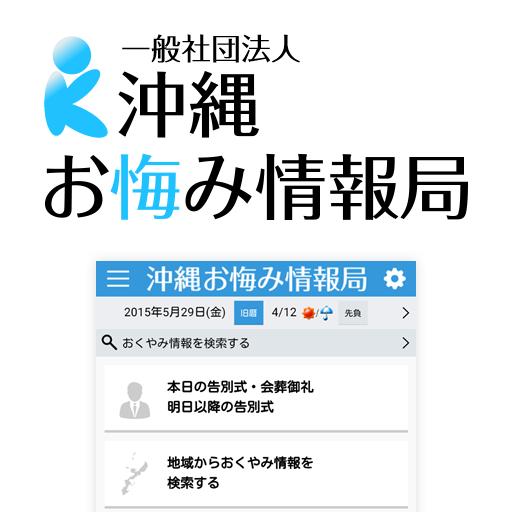 沖縄お悔やみ情報局 エリア検索「名護市」の検索結果一覧