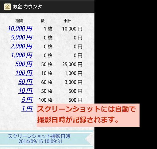 お金カウンタ For PC Windows (7, 8, 10, 10X) & Mac Computer Image Number- 10