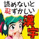 読めないと恥ずかしい大人の常識漢字(人気の漢字読み方クイズ)