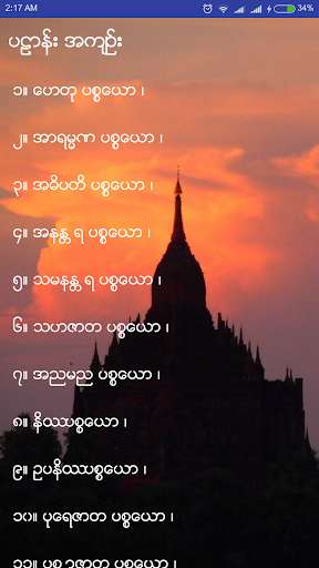 Namaw 1.0 com.htunaunglinn.namaw apkmod.id 3
