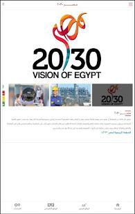 Egyptian Presidency 1.2 Screenshots 13