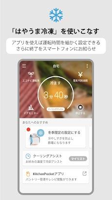 Cool Pantryアプリ:スマートフォンで急速冷凍を自由に操作。急速冷凍レシピも手元で見れる!のおすすめ画像3