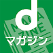 dマガジン 週刊誌やファッション誌など人気雑誌がアプリで読み放題!初回31日間無料の雑誌アプリ!