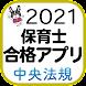 【中央法規】保育士合格アプリ2021 一問一答+穴埋め - Androidアプリ