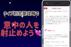 動物占い アプリ 無料 2021年~運勢 恋愛診断 性格分析 キャラ 相性 攻略~のおすすめ画像3