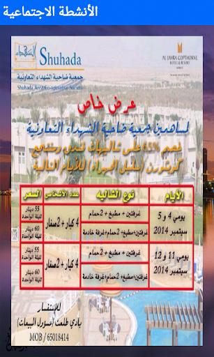 AlShuhada For PC Windows (7, 8, 10, 10X) & Mac Computer Image Number- 10