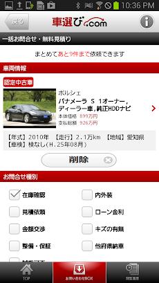 車選び.com - 中古車検索アプリのおすすめ画像5