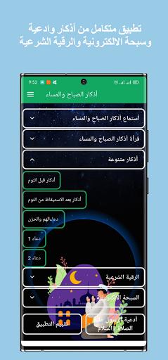 Daily azkar for a Muslim modavailable screenshots 2