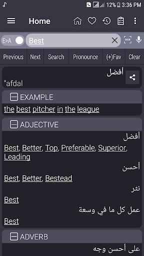 English Arabic Dictionary 8.3.2 Screenshots 1