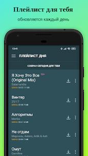 Zaycev.net: скачать и слушать музыку бесплатно 5