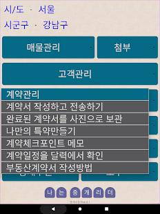 uc911uac1cuc218ucca9 realtor.8.2.2 Screenshots 20