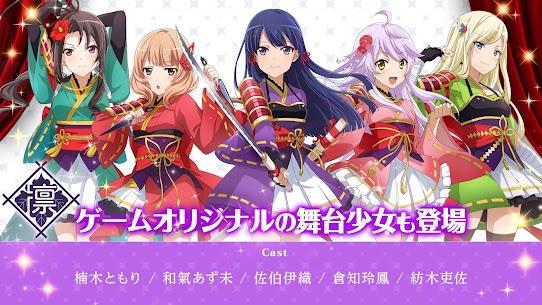 少女 歌劇 レヴュースタァライト -Re LIVE- 5