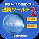 【速読ワールド2_Ver2.0教科書付】速読術トレーニング
