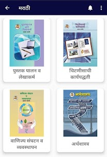 MAHARASHTRA STATE BOARD TEXTBOOK & SOLUTION DIGEST for PC 4
