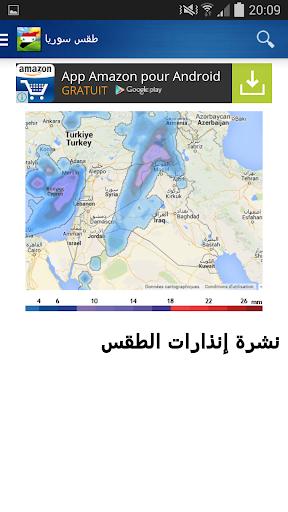 Syria Weather - Arabic  Screenshots 4