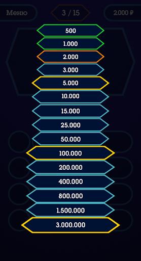Миллионер 2021 - Викторина без интернета screenshot 18