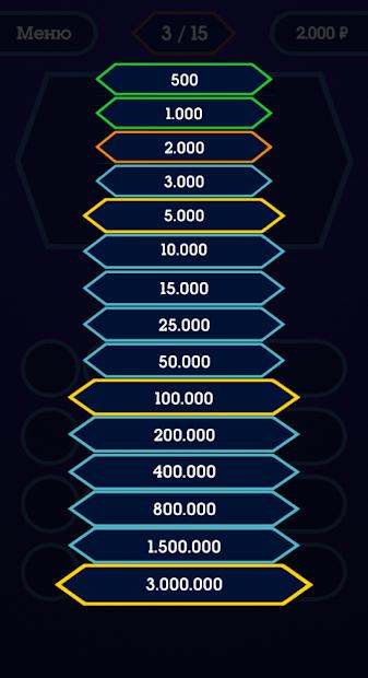 Миллионер 2021 - Викторина без интернета screenshot 17