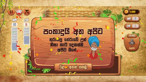 Omi game : The Sinhala Card Game  screenshots 5