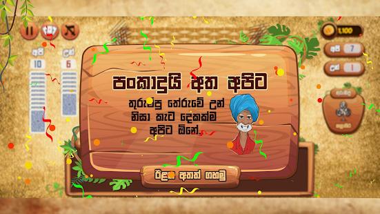 Omi game : The Sinhala Card Game 2.0.1 Screenshots 5