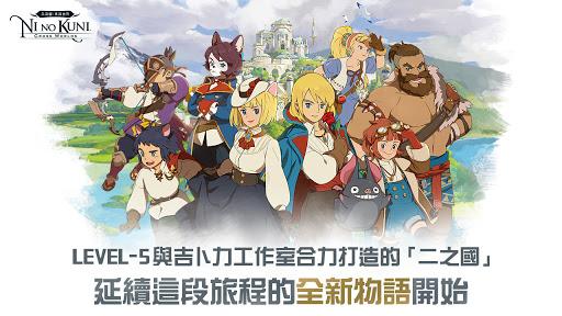 二之國:交錯世界  screenshots 1