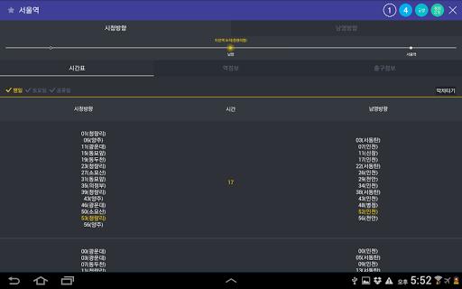 Subway Korea (Korea Subway route navigation) 6.7.2 Screenshots 11