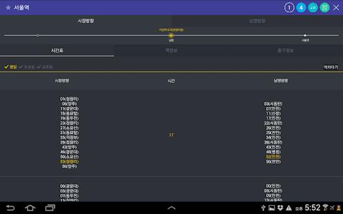 Subway Korea (Korea Subway route navigation) 6.8.6 Screenshots 16