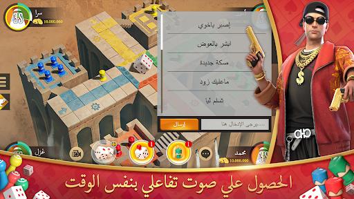 Lama - 3D Ludo & Baloot 1.0.4 screenshots 10