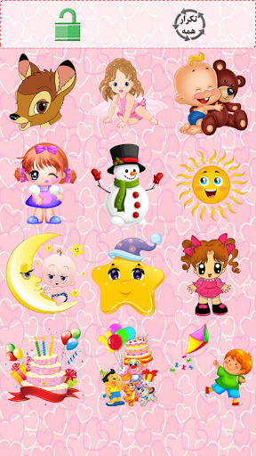 ترانه های شاد کودکانه  screenshots 1