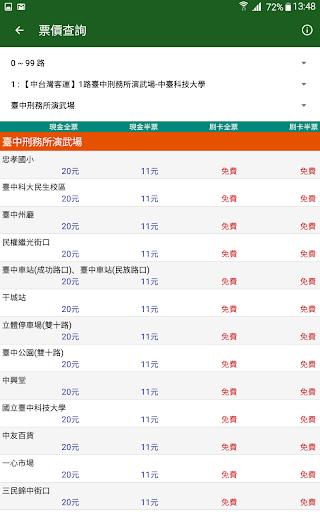 BusTracker Taichung 1.31.0 Screenshots 12