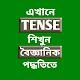 সহজ Tense শিক্ষা APK
