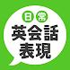 日常英会話表現 - ネイティブが使う72の定番英語表現 - Androidアプリ