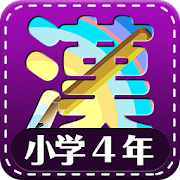 Learn Japanese Kanji (Fourth)
