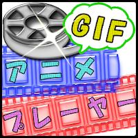 GIFアニメプレーヤー