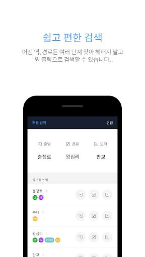 Korean Subway : Smarter Subway Apkfinish screenshots 15