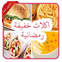 اكلات خفيفة رمضانية بدون انترنت