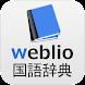 辞書 Weblio無料辞書アプリ・漢字辞書・国語辞典百科事典 - Androidアプリ