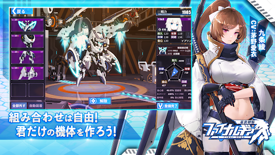 ファイナルギア-重装戦姫- Mod Apk (Unlimited Ammo) 3