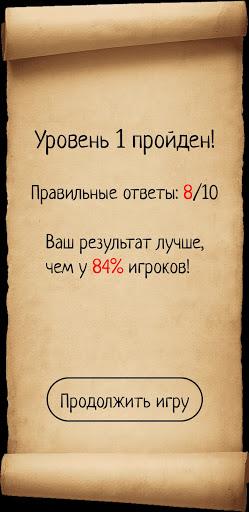 u041au0430u043a u043fu0440u0430u0432u0438u043bu044cu043du043e?  screenshots 7