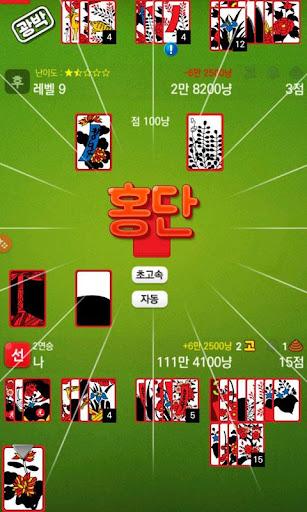 ubb34ub8cc uace0uc2a4ud1b1(Gostop Free) 2.2.4 screenshots 7